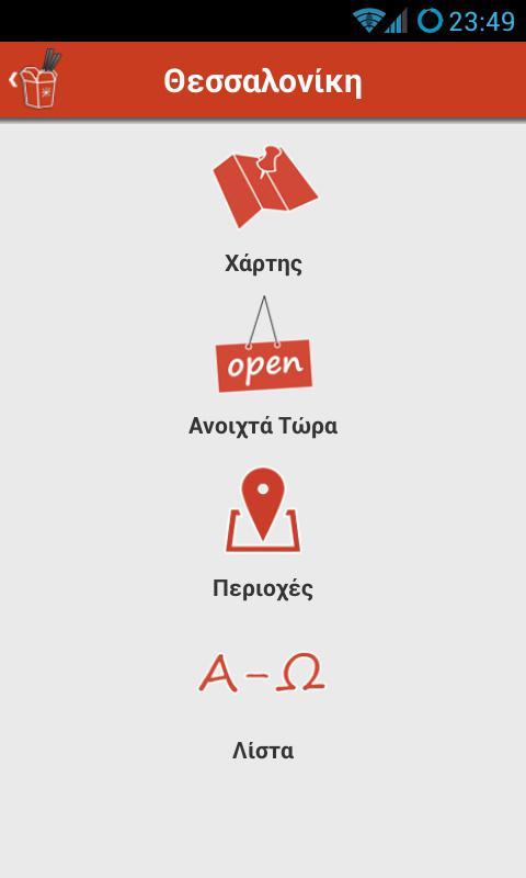 Ti Tha Fame   Greek Delivery - screenshot