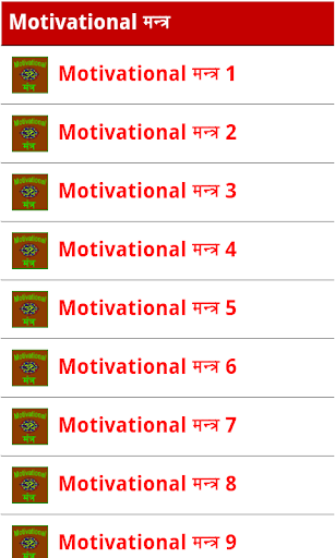 motivation mantra