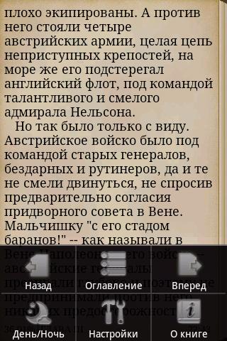 【免費書籍App】Наполеон I-APP點子