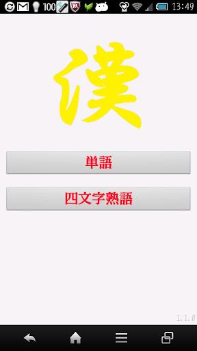 漢字 かんじ