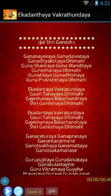 Ekadantaya vakratundaya song lyrics in kannada