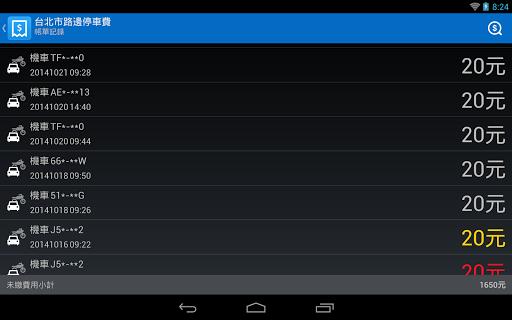 【免費工具App】帳單快手-APP點子