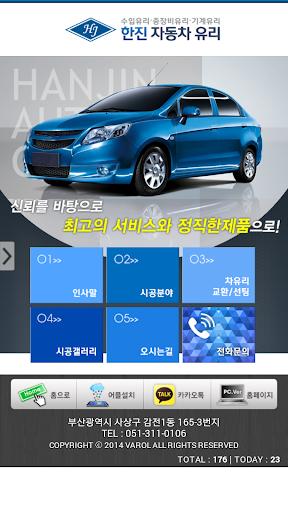 한진자동차유리 모바일 애플리케이션