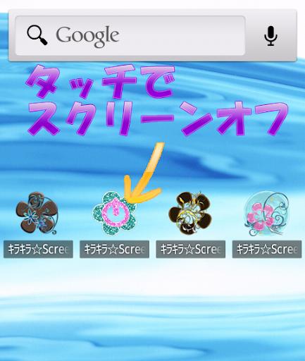 キラキラ☆ScreenOff 12