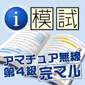 i 模試 アマチュア無線4級 法規編