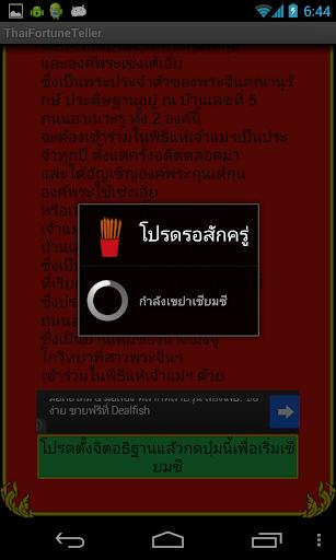 【免費生活App】ดูดวง เซียมซี-APP點子
