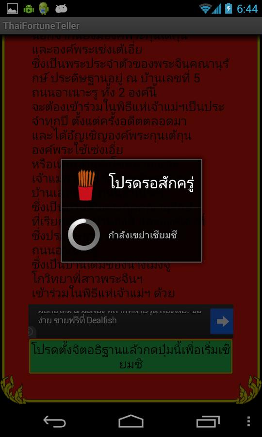 ดูดวง เซียมซี - screenshot