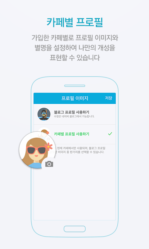 네이버 카페  - Naver Cafe- screenshot