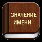 Значение русских имен