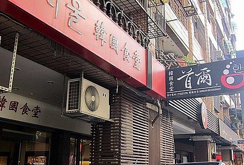 文化中心排隊美食~首爾韓國食堂