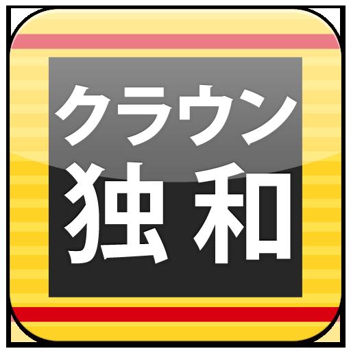 书籍のクラウン独和辞典 第4版公式アプリ   最高峰のドイツ語辞書 LOGO-記事Game