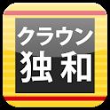 クラウン独和辞典 第4版公式アプリ | 最高峰のドイツ語辞書