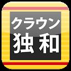 クラウン独和辞典 第4版公式アプリ  最高峰のドイツ語辞書 icon