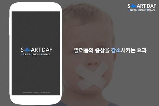 말더듬 언어치료-SMART DAF