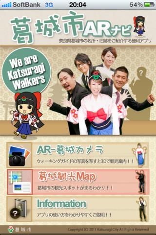 葛城市 ARナビ- screenshot
