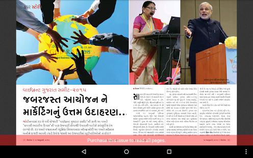 Chitralekha Gujarati - screenshot thumbnail