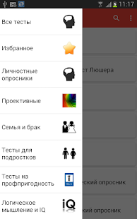 Псиxoлогические тесты– уменьшенный скриншот