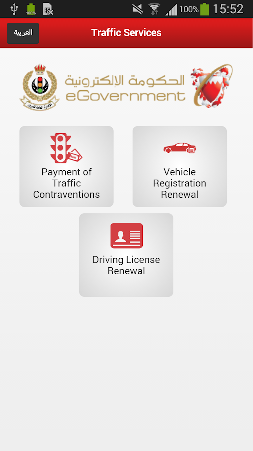 Traffic Services - screenshot