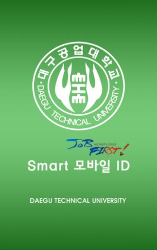 玩教育App|대구공업대학교 모바일 ID免費|APP試玩