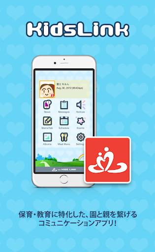 KidsLink - 園と親を繋げるコミュニケーションアプリ