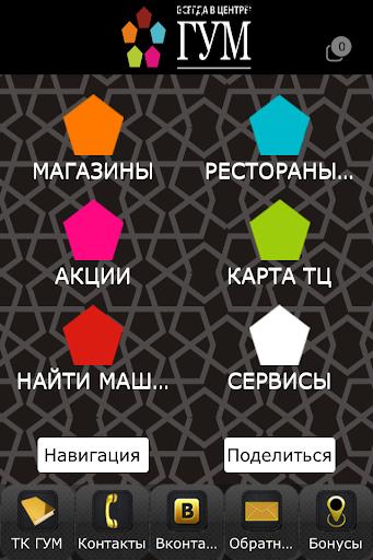 Торговый центр ГУМ Казань