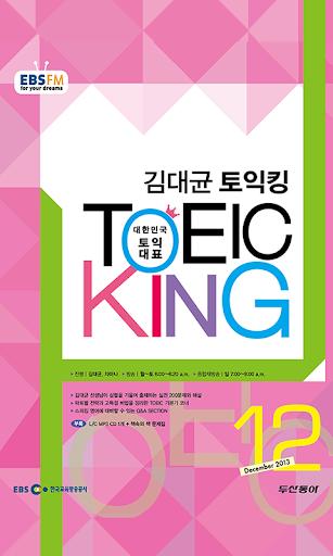 EBS FM 김대균토익킹 2013.12월호