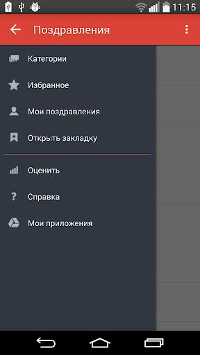 СМС Поздравления