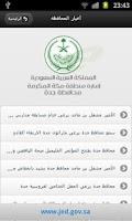 Screenshot of Jeddah Governorate