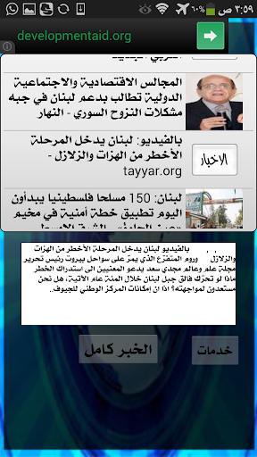 أخبار لبنان العاجلة خبر عاجل