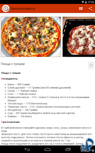 Картинки рецепт пицца