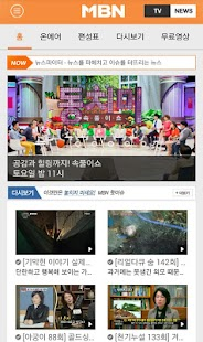 MBN for Android- screenshot thumbnail