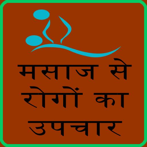 教育必備App massage treatment in hindi LOGO-綠色工廠好玩App