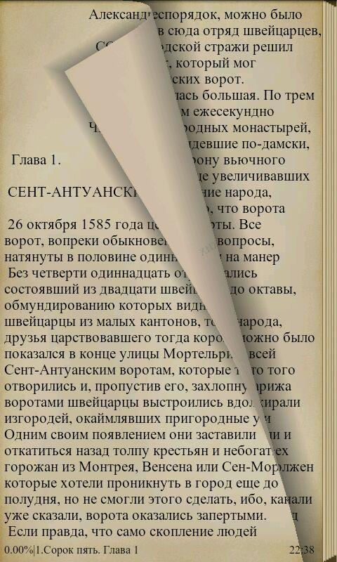 Forty five, A.Dyuma,RU - screenshot