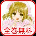 全巻無料!(秘)ナースの裏話(無料漫画) icon