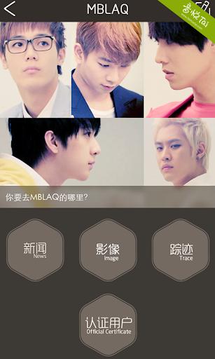 免費下載娛樂APP|口袋·MBLAQ app開箱文|APP開箱王