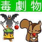毒物劇物取扱者テキスト りすさんシリーズ icon