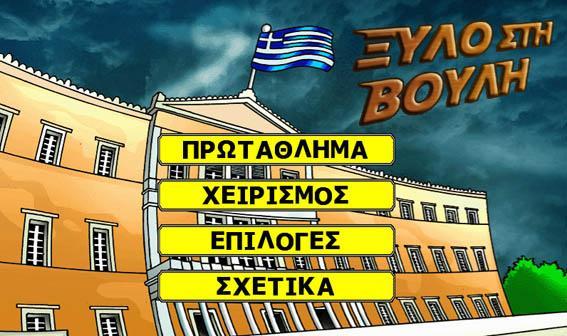 ΞΥΛΟ ΣΤΗ ΒΟΥΛΗ - ΝΕΟ ! - screenshot