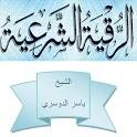 الرقية - الشيخ ياسر الدوسري icon