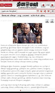 Dinamalar for Tablets- screenshot thumbnail