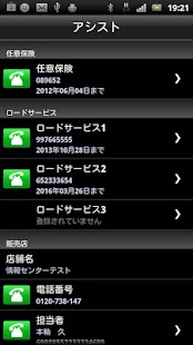 Honda Moto LINC- screenshot thumbnail