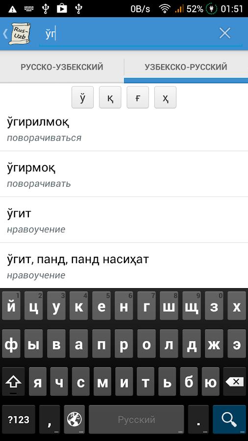 скачать русские узбекские словарь