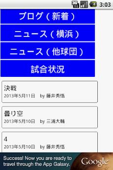 プロ野球日刊横浜 DeNAベイスターズがなんとなくわかるのおすすめ画像3