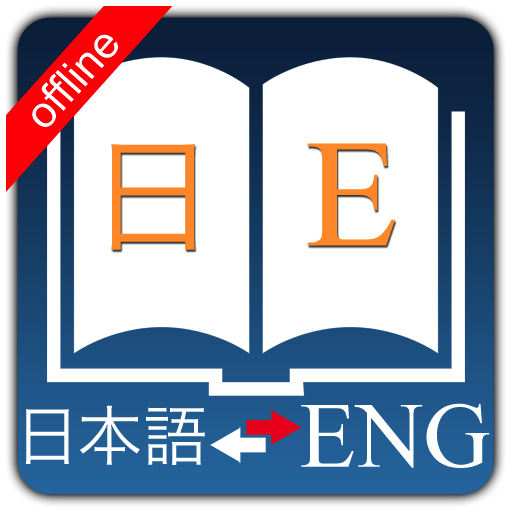 English Japanese Dictionary Android APK Download Free By INNOVATIVE-SOFTWARE