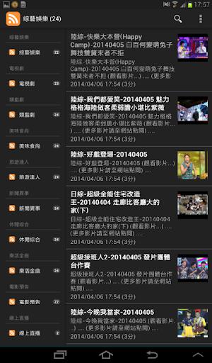 樂活TV_平板