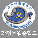 MunWon Middle School icon