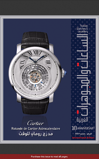 【免費生活App】Arabian Watches & Jewellery-APP點子