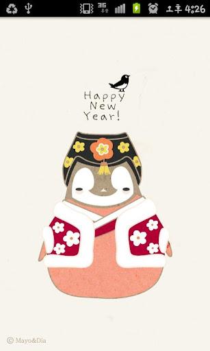 Pepe-New year kakaotalk theme