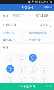 네이버 N드라이브 - Naver Ndrive - screenshot thumbnail