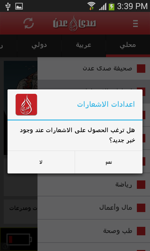 ‫صدى عدن‬‎- screenshot