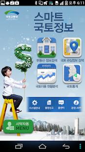 스마트 국토정보- screenshot thumbnail